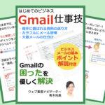 はじめてのビジネスGmail仕事技!無料ダウンロード