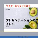 KeyNoteで資料の統一感を簡単に作るにはマスタースライドを使いこなせ!