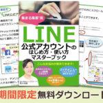 集まる集客®流 LINE公式アカウントのはじめ方・使い方マスターブック